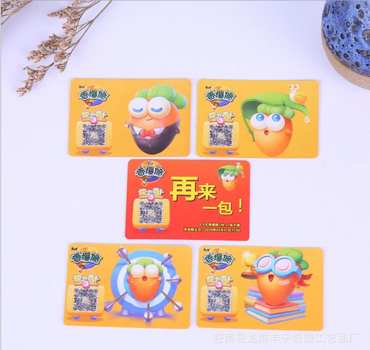 温州卡通卡片生产厂家 温州卡通卡片供应 温州卡通卡片直销 温州卡通卡片批发 温州卡通卡片价格