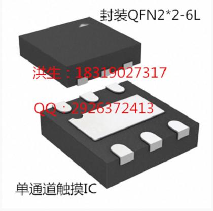 DFN-6封装单通道触摸芯片SP8223L,内置LDO,10秒复位