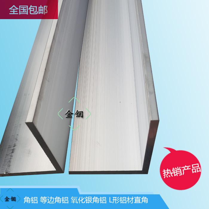 角铝 等边角铝 100*100mm角铝 国标等边铝角 铝合金L形材 L形铝材