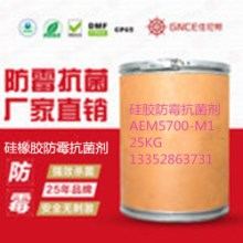 硅胶抗菌剂AEM5700-M1效果好抗菌率符合国际标准批发