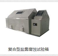西安复合型盐雾腐蚀试验箱