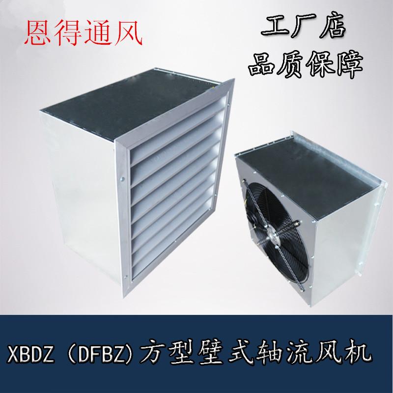 DFBZ-I型方形壁式轴流风机