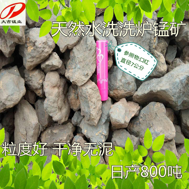 厂家直销钢厂洗炉用锰矿   粒度10-80mm  锰含量16%-20%