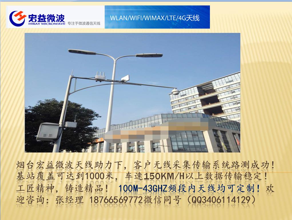 无线采集传输系统用天线