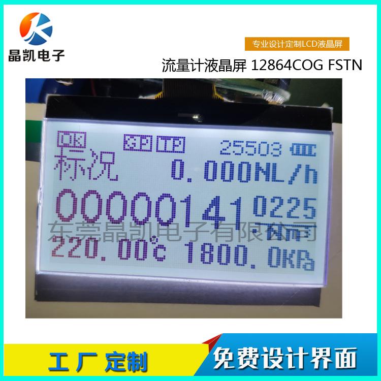 流量计液晶屏 12864点阵屏 COG封装 排线接口 可改串口屏 128*64点阵屏