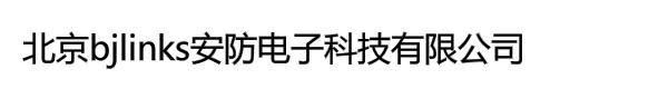 北京bjlinks安防电子科技有限公司