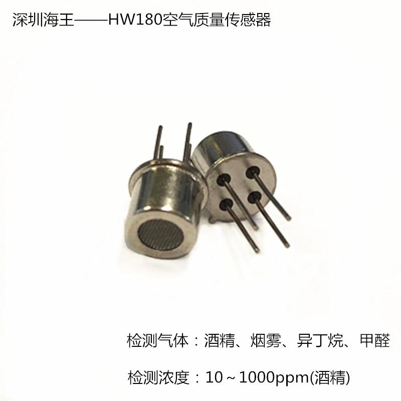 空气气体传感器HW180销售