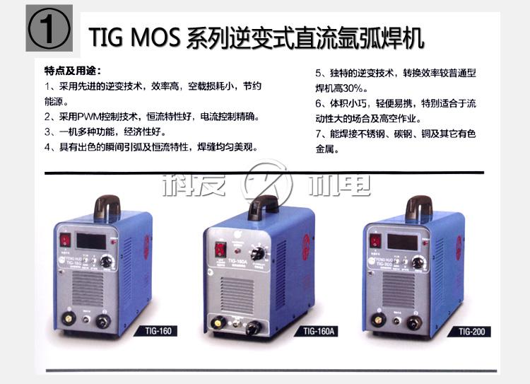 济南科友供应烽火TIG-160/200氩弧焊机,烽火TIG-160,TIG-200