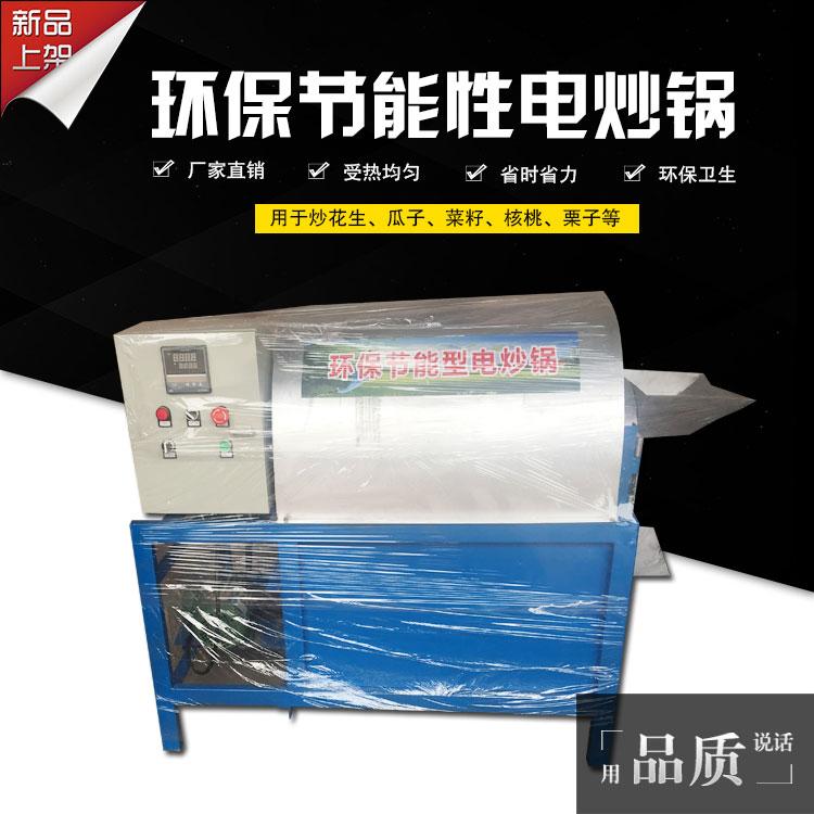全自动花生芝麻炒料机不锈钢电加热滚筒炒籽机