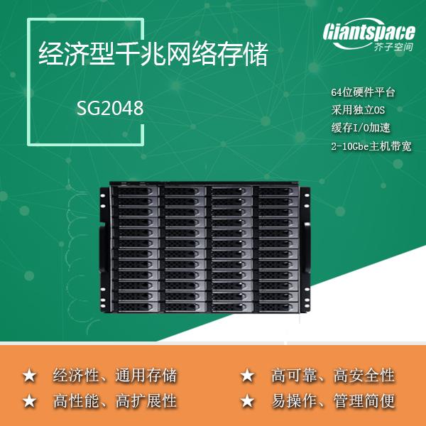 48盘位磁盘阵列  企业级存储 影视后期共享网络存储 非编媒资存储 NAS IPSAN