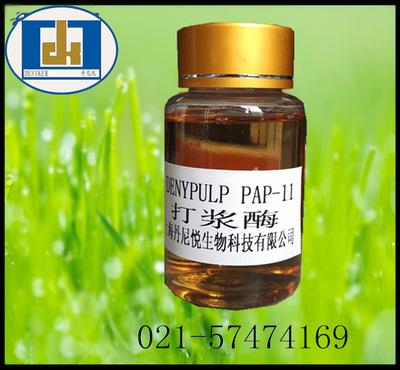 丹尼悦打浆酶 DENYPULP PAP-11L