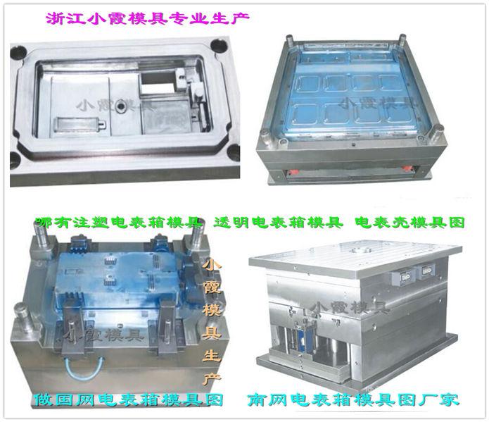 PC单相12位电表箱模具 国网透明电表箱模具
