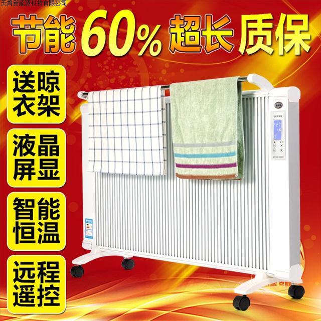 电暖器 远红外碳纤维电暖器生产厂家