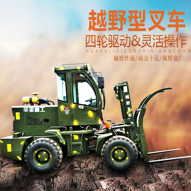 厂家供应1.5吨2.5吨华亚越野四驱叉车品牌商家越野叉车价格凯大叉车