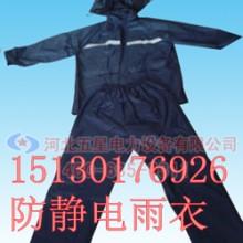 分体式防静电雨衣——风衣式防静电雨衣,防汛电雨衣厂家图片