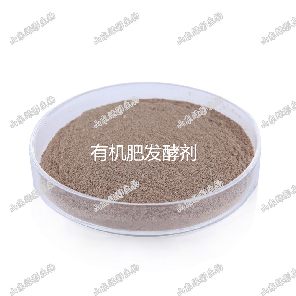 粪便发酵剂  有机堆肥发酵剂