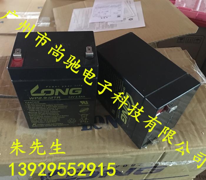 咪宝无限扩音器蓄电池WP2.9-12TR 12V2.9A扩音机电池广隆LONG电池