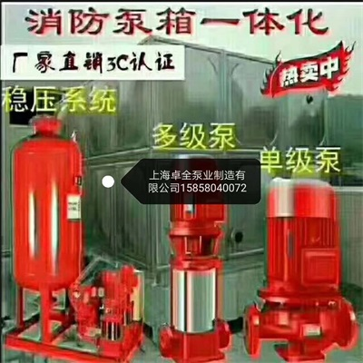 供应卓全XBD-(I)型立式多级消防泵 _厂家消防增压稳压设备