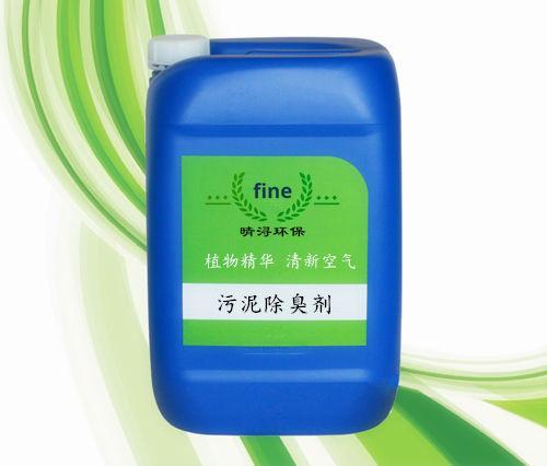 上海污泥除臭剂销售