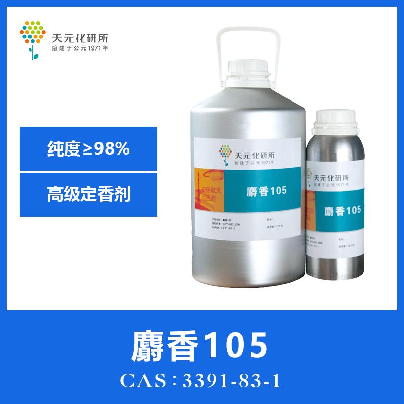 麝香105 定香剂 香精 香水 3391-83-1 现货供应 天元