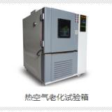 西安热空气老化试验箱 热空气老化试验箱生产厂家 西安热空气老化试验箱生产厂家