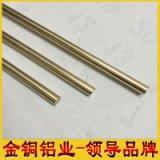 H59国标环保黄铜棒 实心铜棒 直径1 1.2 1.5 1.6 1.8 2mm-100mm 规格齐全