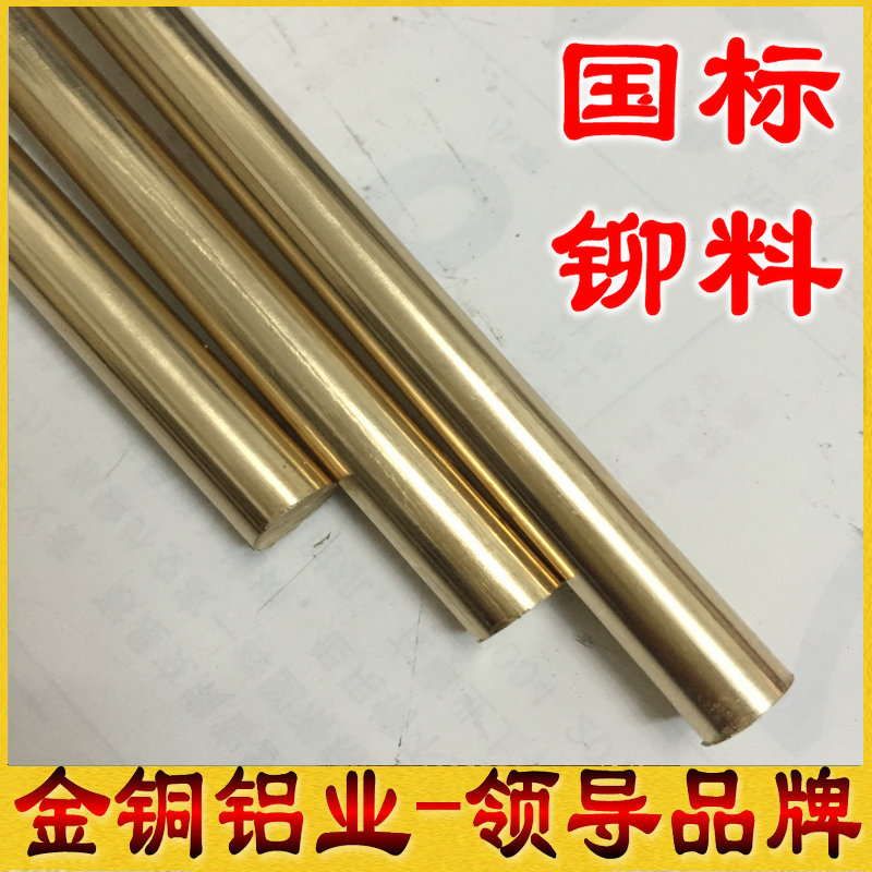 【金铜铝业】大量现货供应H62黄铜棒 无铅黄铜棒 非标黄铜棒厂家 规格齐全