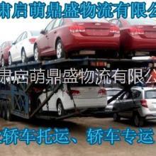 兰州到上海的物流货运长途搬家轿车托运整车运输公司图片