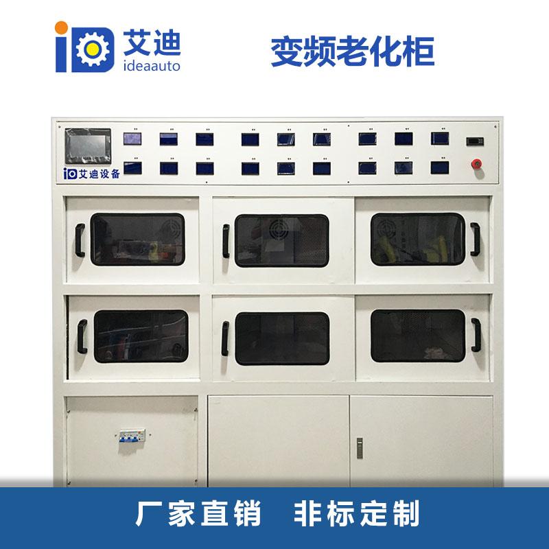 电动工具家电产品电机马达,变频老化柜,生产厂家