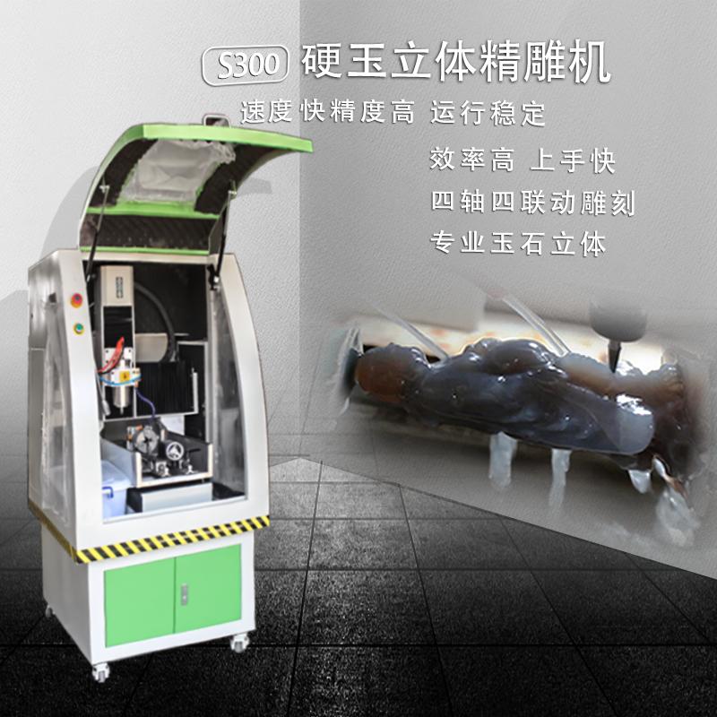 厂家玉石玛瑙翡翠雕刻机 全自动小型数控雕刻机