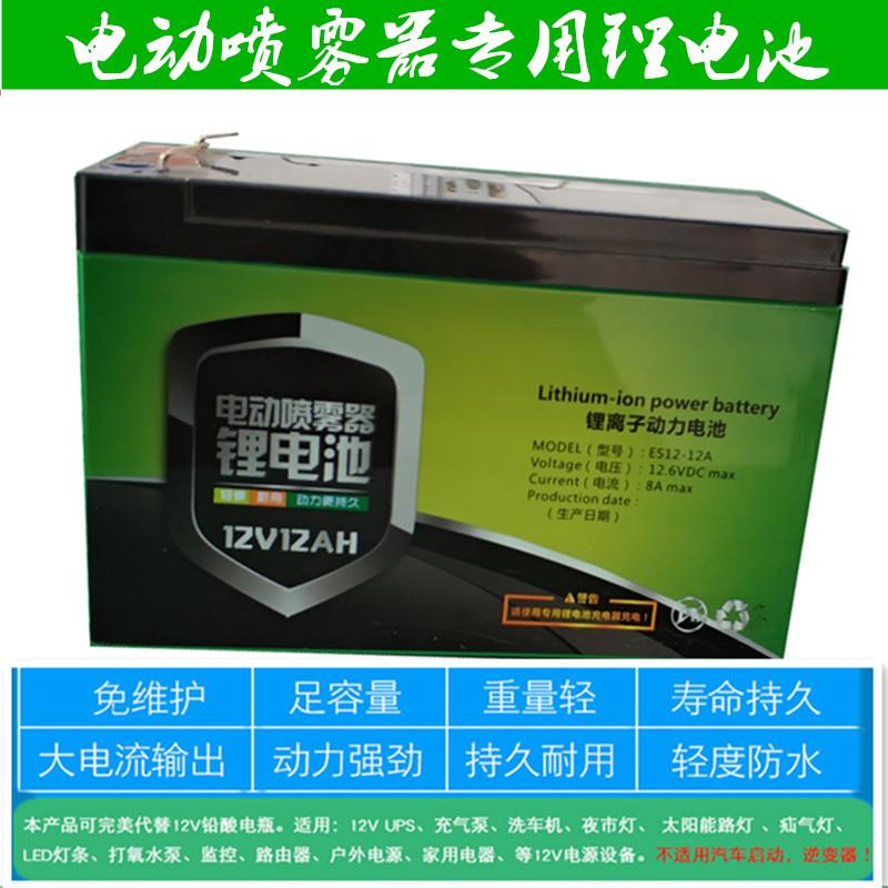 农用电动喷雾器锂电池12V 12A伏照明灯音响备用电源门禁12V电瓶