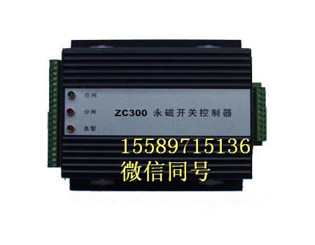 ZC-300智能永磁机构控制器 行业畅销