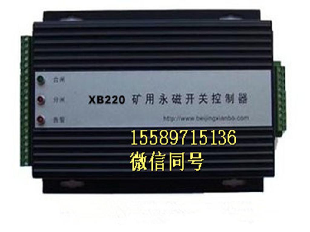 供应XB400智能永磁开关控制器 多年生产经验
