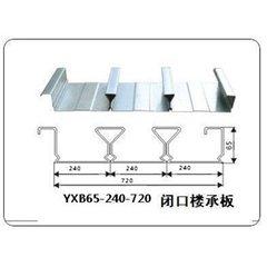专业快速 天津宝骏闭口楼承板YXB65-240-720价格实惠| YXB65-240-720楼承板