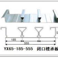 沈阳 YXB65-185-555供应楼承板厂家