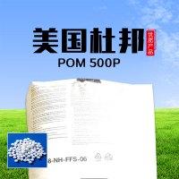 美国杜邦POM 500P
