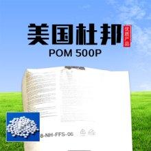 厂家直销供应批发 美国杜邦POM 500P塑胶 电子电器部件 汽车部件等橡塑部件 服务好 量大从优批发