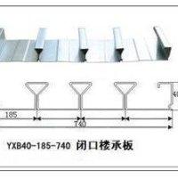 厂家直销 天津宝骏闭口楼承板YXB40-185-740价格实惠|YXB40-185-740楼承板