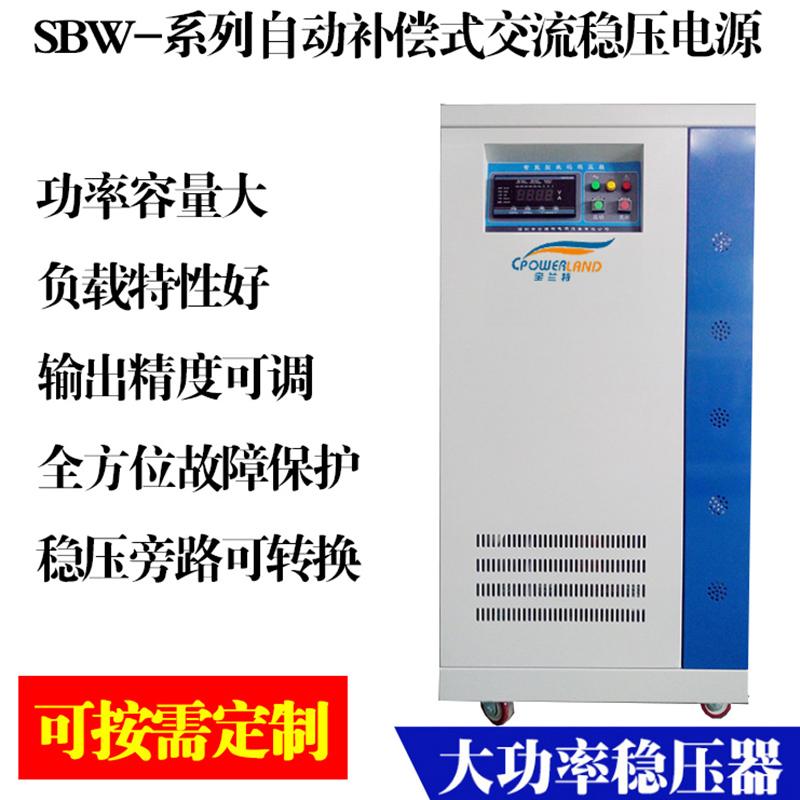 计算机及其周边 抗干扰净化稳压220v交流稳压器 厂家批发  SVC-2KVA系列全自动交流电源