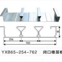 太原宝骏闭口楼承板YXB65-254-762厂家直销 |楼承板YXB65-254-762