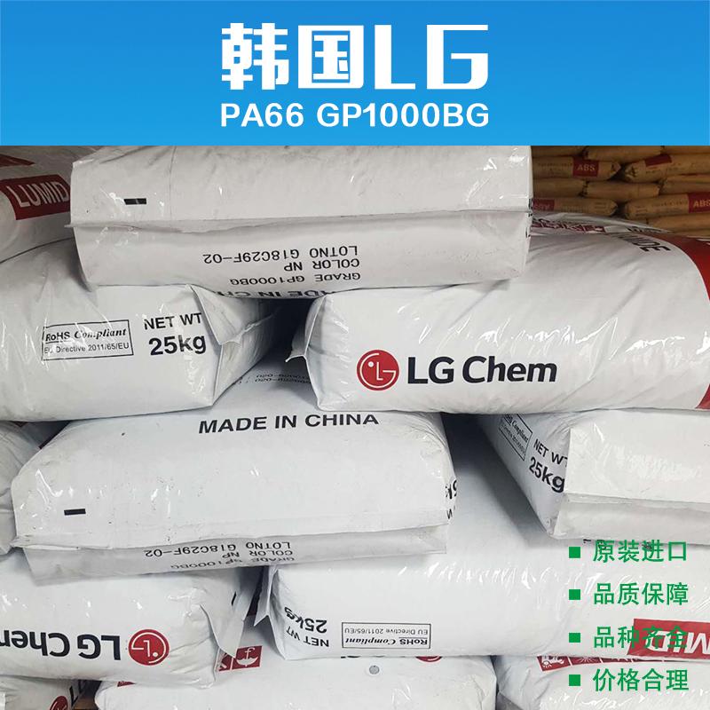 厂家直销供应批发 韩国 LG PA66 GP1000BG 电子电器部件 汽车部件等橡塑部件 服务好 量大从优
