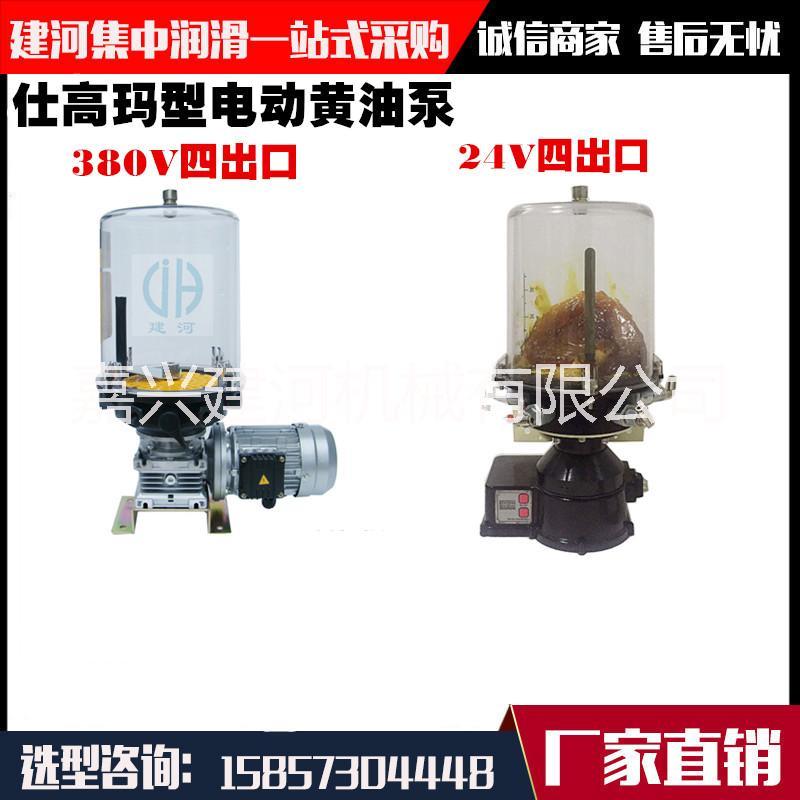 仕高玛380V新款24V润滑泵电动黄油泵电动油脂泵自动黄油泵厂家直销