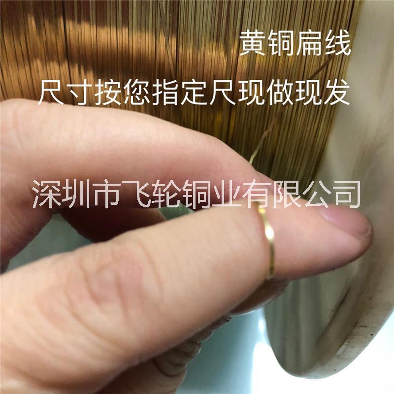 加工生产H62/H65黄铜扁线 黄铜方线 黄铜压扁线1.45*6.25/1*3mm规格齐全