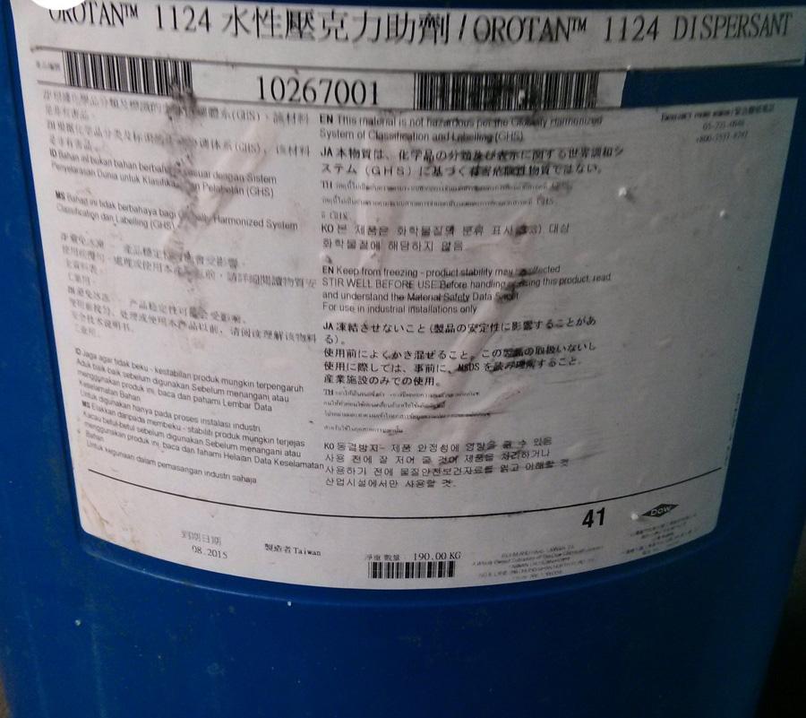 DOW陶氏分散剂1124