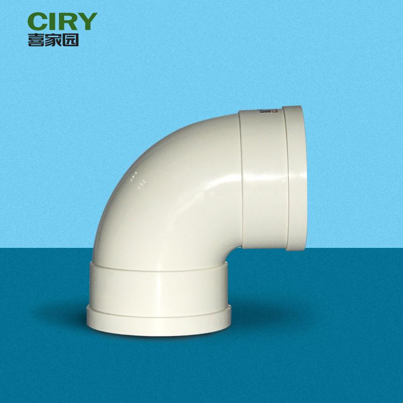 喜家园塑料PVC90度直角大弯头无检查口pvc排污水管材下水管件 喜家园塑料PVC弯头90度直角弯