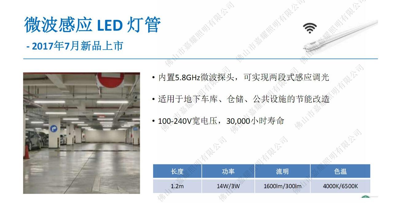 飞利浦微波感应LED灯管T8 14W 1.2M/米 调光LED灯管佛山批发商