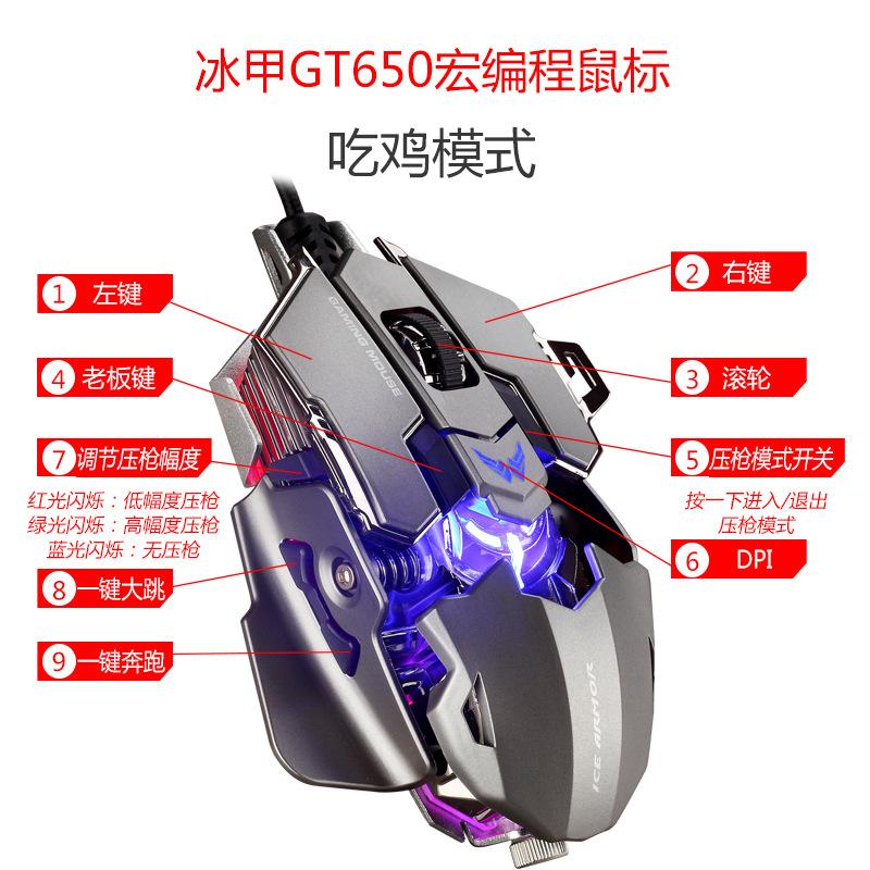冰甲GT650电竞游戏鼠标 逆战
