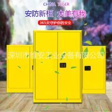 防爆柜化学品安全柜防火安全存储 防火防爆柜化学品安全柜
