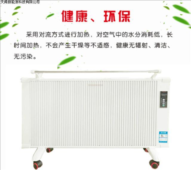 天肯厂家远红外碳纤维电暖器安全可靠节能环保