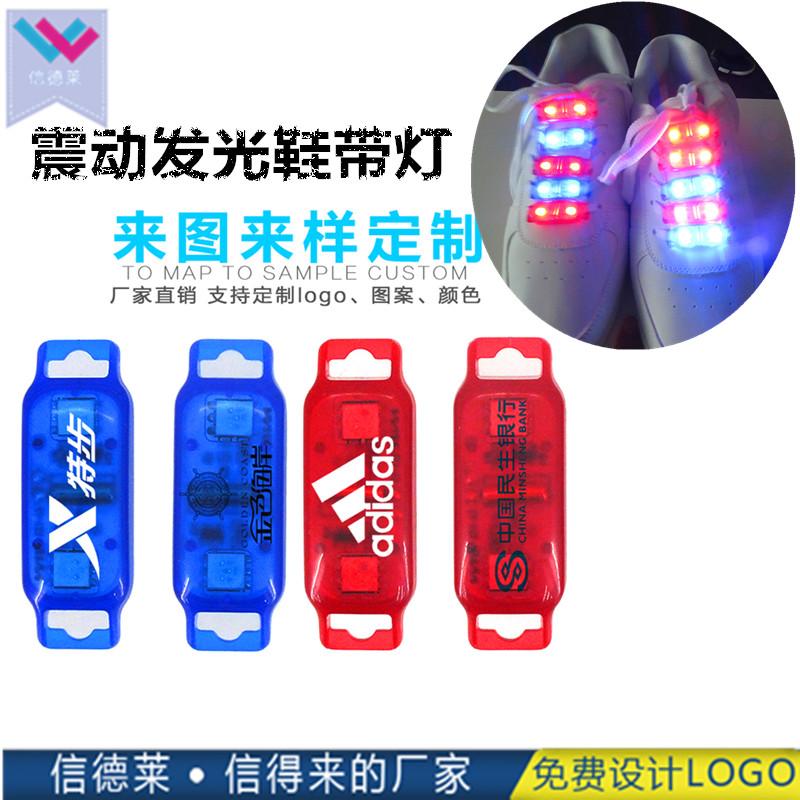 信德莱震动LED发光鞋带灯 户外骑行跑步警示LED发光震动鞋灯厂家